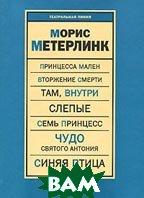Морис Метерлинк. Пьесы. Авторский сборник  Серия: Театральная линия купить