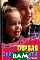 Первая энциклопедия для девочек  Резникова купить