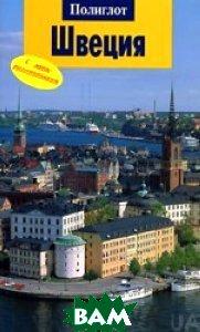 Швеция. Путеводитель (с мини-разговорником) Серия:  Polyglott   купить