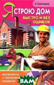 Я строю дом быстро и без ошибок  С. Савченко купить