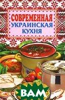 Современная украинская кухня   купить