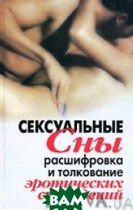 Сексуальные сны. Расшифровка и толкование эротических сновидений  Виолетта Хамидова купить