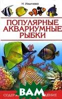 Популярные аквариумные рыбки. Содержание и разведение  Н. Ильичева  купить