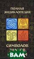 Полная энциклопедия символов, знаков и эмблем   купить