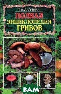 Полная энциклопедия грибов  Т. В. Лагутина купить
