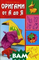Оригами от А до Я. От простого к сложному  Щеглова О., Щеглова А. купить