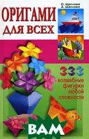 Оригами для всех. 333 волшебные фигурки любой сложности  О. Щеглова, А. Щеглова купить