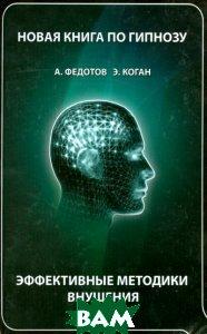 Новая книга по гипнозу. Эффективные методики внушения  Басенко С.П. Федотов А.А. Коган Э.В.  купить