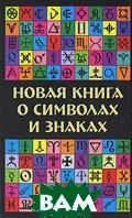 Новая книга о символах и знаках   купить