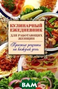 Кулинарный ежедневник для работающих женщин   купить