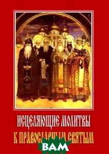Исцеляющие молитвы к православным святым  С. О. Ермакова купить