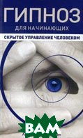 Учебник гипноза для начинающих. Скрытое управление человеком  Федотов А.А. Коган Э.В. Басенко С.П.  купить