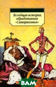 Всемирная история, обработанная «Сатириконом». Серия «Азбука-классика» (pocket-book)    купить