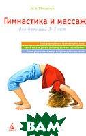 Гимнастика и массаж: Для малышей 3–7 лет. Серия «Программа для мамы»   Потапчук А. А. купить