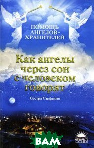 Как ангелы через сон с человеком говорят. Серия: Помощь ангелов-хранителей  Сестра Стефания купить