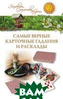 Самые верные карточные гадания и расклады  Осикин Е. купить