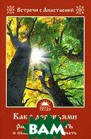 Как с деревьями разговаривать и помощь от них получать. Серия: Встречи с Анастасией  Мария Игнатова купить