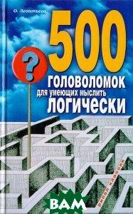 500 головоломок для умеющих мыслить логически  Леонтьева О.С. купить