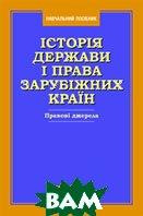 Історія держави і права зарубіжних країн. Правові джерела  І.В. Трофанчук купить