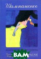 Шампанское. История праздничного напитка. 2-е издание  Дон и Пети Клэдстрап купить
