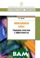 Инновационный проект: управление качеством и эффективностью  Круглов М.Г купить