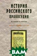 История российского правосудия  Под ред Н. А. Колоколова купить