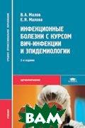 Инфекционные болезни с курсом ВИЧ-инфекции и эпидемиологии. 5-е издание  Малов В.А. купить