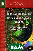 Программирование на языке высокого уровня. Программирование на языке Object Pascal  Т. И. Немцова, С. Ю. Голова, И. В. Абрамова  купить