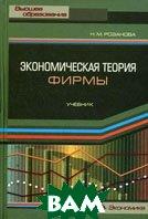 Экономическая теория фирмы  Розанова Н.М. купить