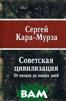 Советская цивилизация. От начала до наших дней  Сергей Кара-Мурза купить