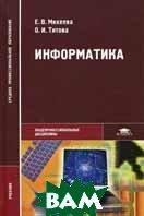 Информатика. Учебник. 4-е издание  Михеева Е.В., Титова О.И. купить