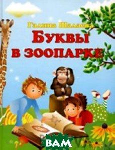 Буквы в зоопарке  Шалаева Г.П. купить