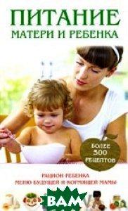 Питание матери и ребенка. Новейшая энциклопедия медицинских знаний. Серия: Красота и здоровье   купить