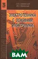 Электротехника с основами электроники. 2-е издание  А. К. Славинский, И. С. Туревский купить
