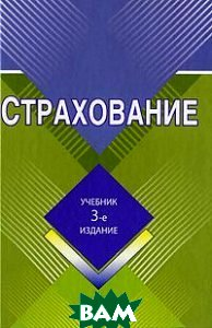 Страхование. Учебник для вузов. 3-е издание  Шахов В. В.  купить