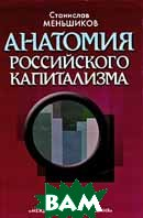 Анатомия российского капитализма. 2-е и здание  Станислав Меньшиков купить
