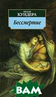 Бессмертие. Серия: Азбука-классика (pocket-book) / Nesmrtelnost  Милан Кундера / Milan Kundera купить