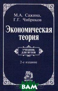 Экономическая теория. Серия: Учебник для вузов. 2-е издание  М. А. Сажина, Г. Г. Чибриков купить