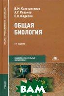 Общая биология. 7-е издание  Константинов В.М., Резанов А.Г., Фадеева Е.О. купить