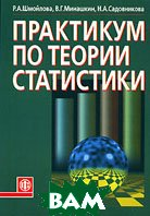 Практикум по теории статистики. Учебное пособие. 3-е издание  Шмойлова Р.А. купить