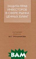 Защита прав инвесторов в сфере рынка ценных бумаг. 2-е издание  Под редакцией М. К. Треушникова купить