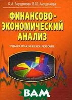 Финансово-экономический анализ  К. А. Анущенкова, В. Ю. Анущенкова купить