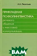 Прикладная психолингвистика речевого общения и массовой коммуникации  А. А. Леонтьев купить