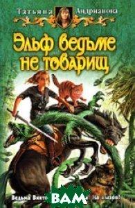 Эльф ведьме не товарищ  Татьяна Андрианова купить