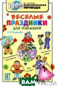Веселые праздники для малышей  Е. И. Ромашкова купить