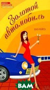 Золотой автомобиль. Серия: Книги хорошего настроения  Енэ Рейтэ купить