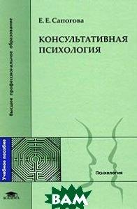 Консультативная психология  Сапогова Е.Е. купить
