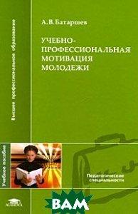 Учебно-профессиональная мотивация молодежи  Батаршев А. В. купить