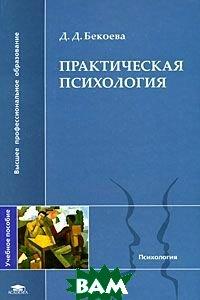 Практическая психология  Бекоева Д. Д. купить