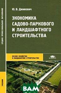 Экономика садово-паркового и ландшафтного строительства  Джикович Ю. В. купить